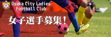 女子選手募集!